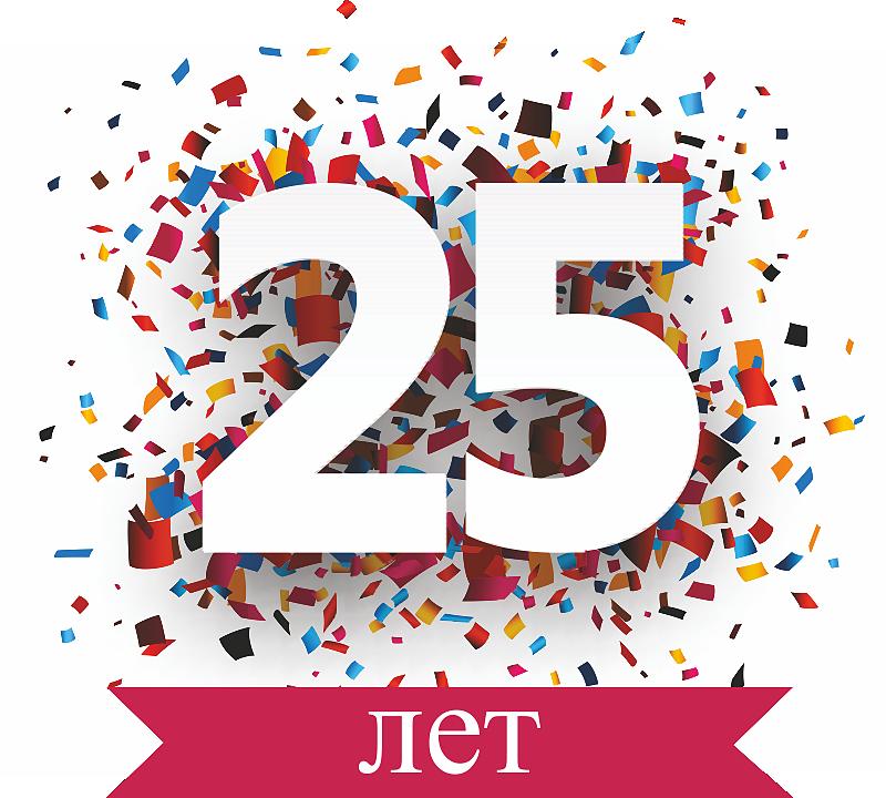 Компании Машдеталь 25 лет!